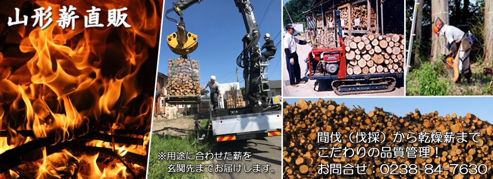 薪(まき)・丸太・キノコ栽培用原木は山形薪直販まで
